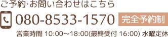 ご予約・お問い合わせはこちら 完全予約制 営業時間 10:00〜22:00(最終受付 20:00) 不定休