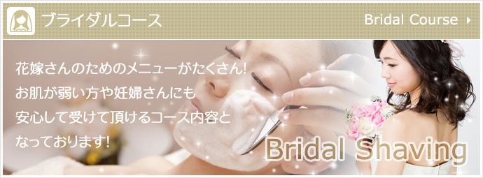 ブライダルコース-花嫁さんのためのメニューがたくさん