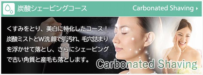 炭酸シェービングコース