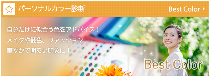 パーソナルカラー診断-パーソナルスタイル&メイクメニューと合わせて自分に似合う色、スタイルを見つけてイメージUP!